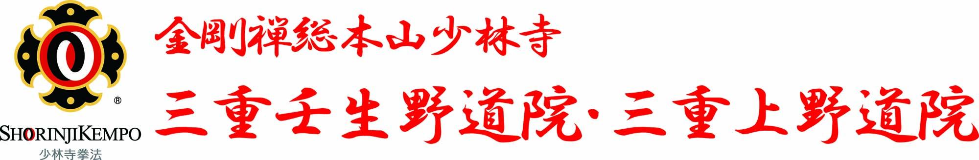 伊賀市で少林寺拳法|金剛禅総本山少林寺三重壬生野道院・三重上野道院